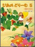 楽譜 ぴあのどりーむ 5(初級ピアノテキスト)