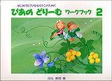 楽譜 ぴあのどりーむワーク・ブック 2 初級ピアノテキスト