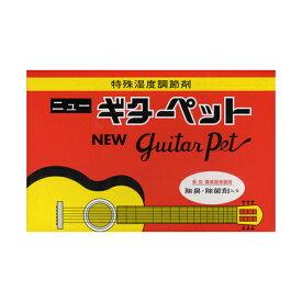 教育楽器販売 ニューギターペット(特集湿度調節剤)