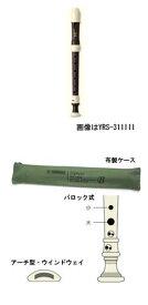 ソプラノリコーダー YRS-312BIII バロック式 ロッテンブルグモデル 調子:C