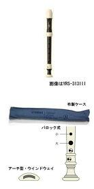 ソプラノリコーダー YRS-314BIII バロック式 ロッテンブルグモデル 調子:C