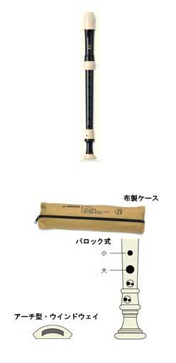 ヤマハ/YAMAHA アルトリコーダー YRA-302BIII バロック式 調子:F