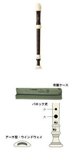 ヤマハ/YAMAHA アルトリコーダー YRA-312BIII バロック式 調子:F