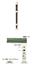 アルトリコーダー YRA-312BIII バロック式 調子:F