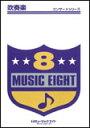楽譜 QC 128 ロンドンデリーの歌 吹奏楽コンサート/G3/Bb
