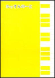 れっすんのーと(鍵盤黄色) 2-59-06/グリム
