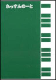 れっすんのーと(鍵盤緑) 2-59-07/グリム