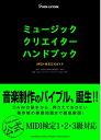 ミュージッククリエイターハンドブック MIDI検定公式ガイド【書籍】