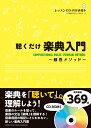 聴くだけ楽典入門〜藤巻メソッド〜【書籍+CD-ROM】