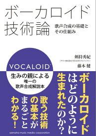 ボーカロイド技術論 〜歌声合成の基礎とその仕組み〜【ボーカロイド | 書籍】