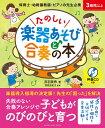 たのしい楽器あそびと合奏の本【合奏楽器   楽譜+CD】