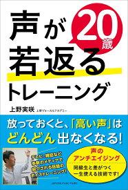 声が20歳若返るトレーニング【書籍】