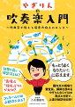 やぎりんの吹奏楽入門〜作曲家が教える演奏力向上のヒント〜