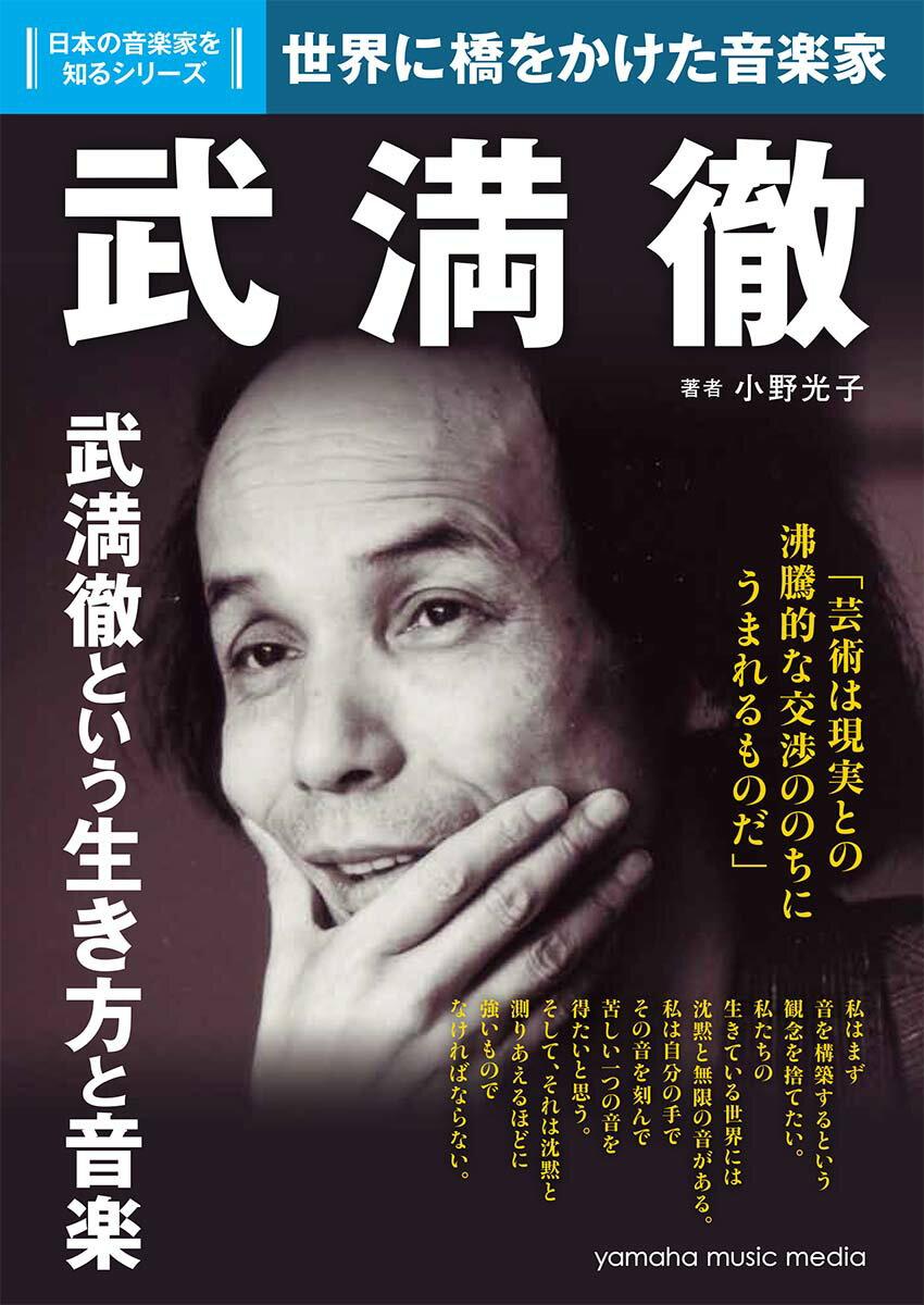 日本の音楽家を知るシリーズ 武満徹【書籍】