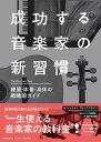 成功する音楽家の新習慣 練習・本番・身体の戦略的ガイド【書籍】