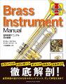 金管楽器マニュアル_日本語版