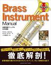 金管楽器マニュアル 日本語版【金管楽器   書籍】