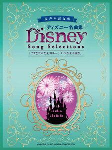 混声四部合唱 ディズニー名曲集 「アナと雪の女王メドレ...
