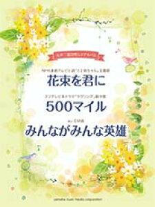 女声二部合唱ミニアルバム 花束を君に/500マイル/みんながみんな英雄【合唱/ピアノ | 楽譜】