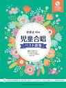 児童合唱 若松正司の児童合唱ベスト選集【合唱 | 楽譜+CD】