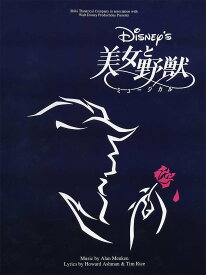 ピアノ・ボーカル・セレクション 美女と野獣 ミュージカル 劇団四季【ピアノ/ボーカル | 楽譜】