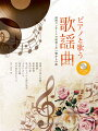 ピアノと歌う_歌謡曲〜訪問コンサートで演奏したい懐かしの曲