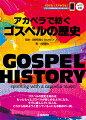 GOSPEL_HISTORY_アカペラで紡ぐゴスペルの歴史_監修:淡野保昌&Sound_Of_Joy