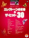 STAGEA・EL エレクトーンで弾く 7〜5級 Vol.19 エレクトーンの定番&ザ・ヒット 30【エレクトーン | 楽譜】