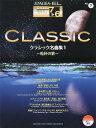 STAGEA・EL クラシック 7〜6級 Vol.7 クラシック名曲集1〜乾杯の歌〜【エレクトーン | 楽譜】