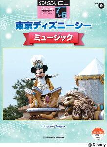 STAGEA・EL ディズニー 7〜6級 Vol.9 東京ディズニーシー・ミュージック【エレクトーン   楽譜】