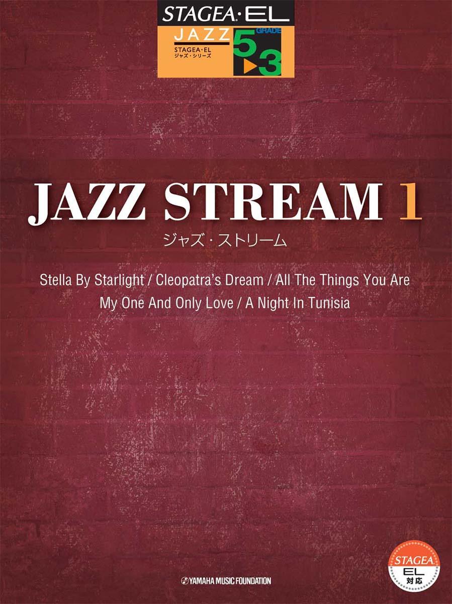 STAGEA・EL ジャズ 5〜3級 JAZZ STREAM(ジャズ・ストリーム)1【エレクトーン | 楽譜】