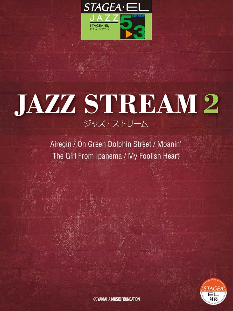STAGEA・ELジャズシリーズ 5-3級 JAZZ STREAM(ジャズ・ストリーム)2【エレクトーン | 楽譜】