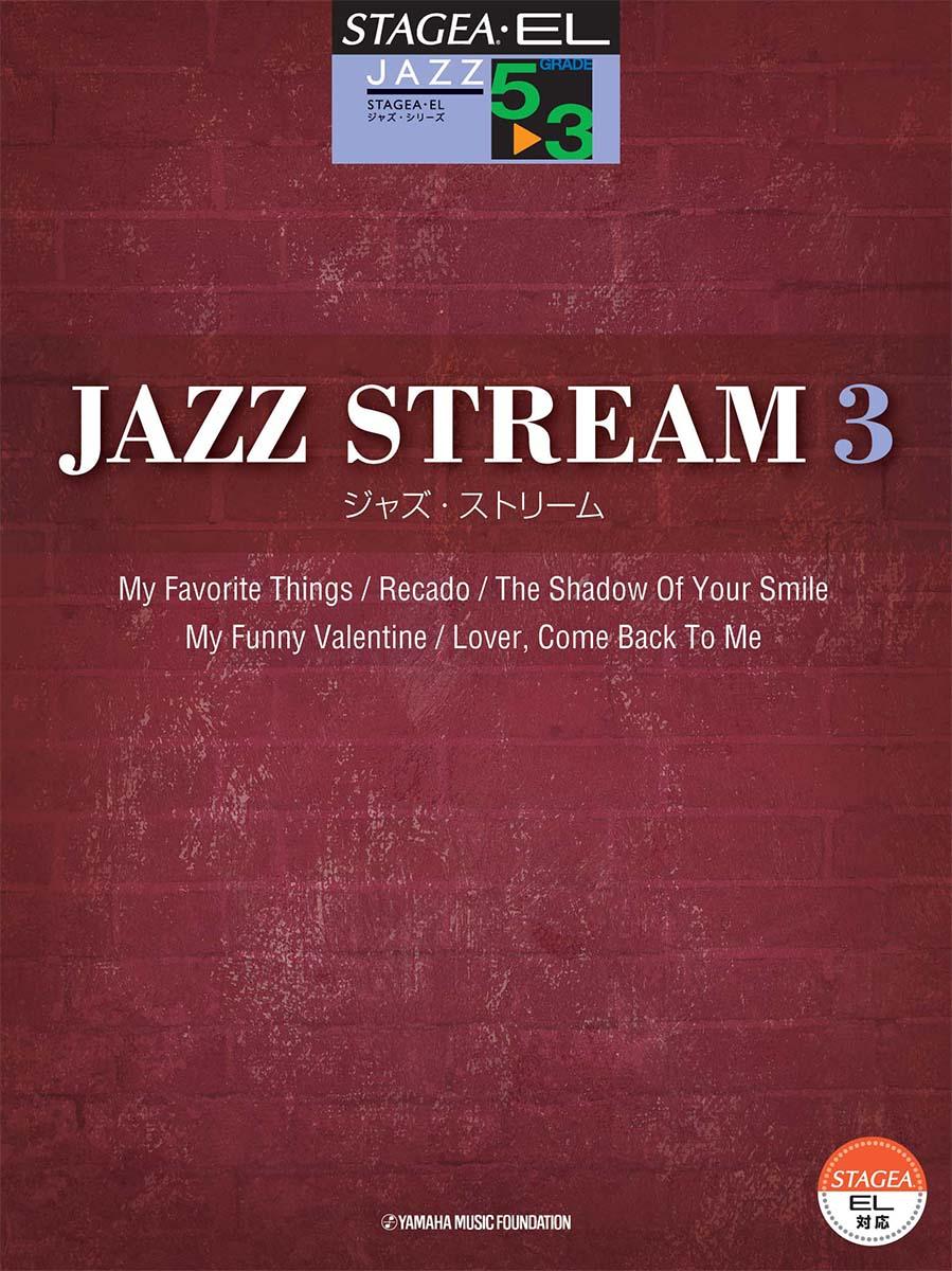 STAGEA・ELジャズシリーズ 5〜3級 JAZZ STREAM(ジャズ・ストリーム) 3【エレクトーン | 楽譜】