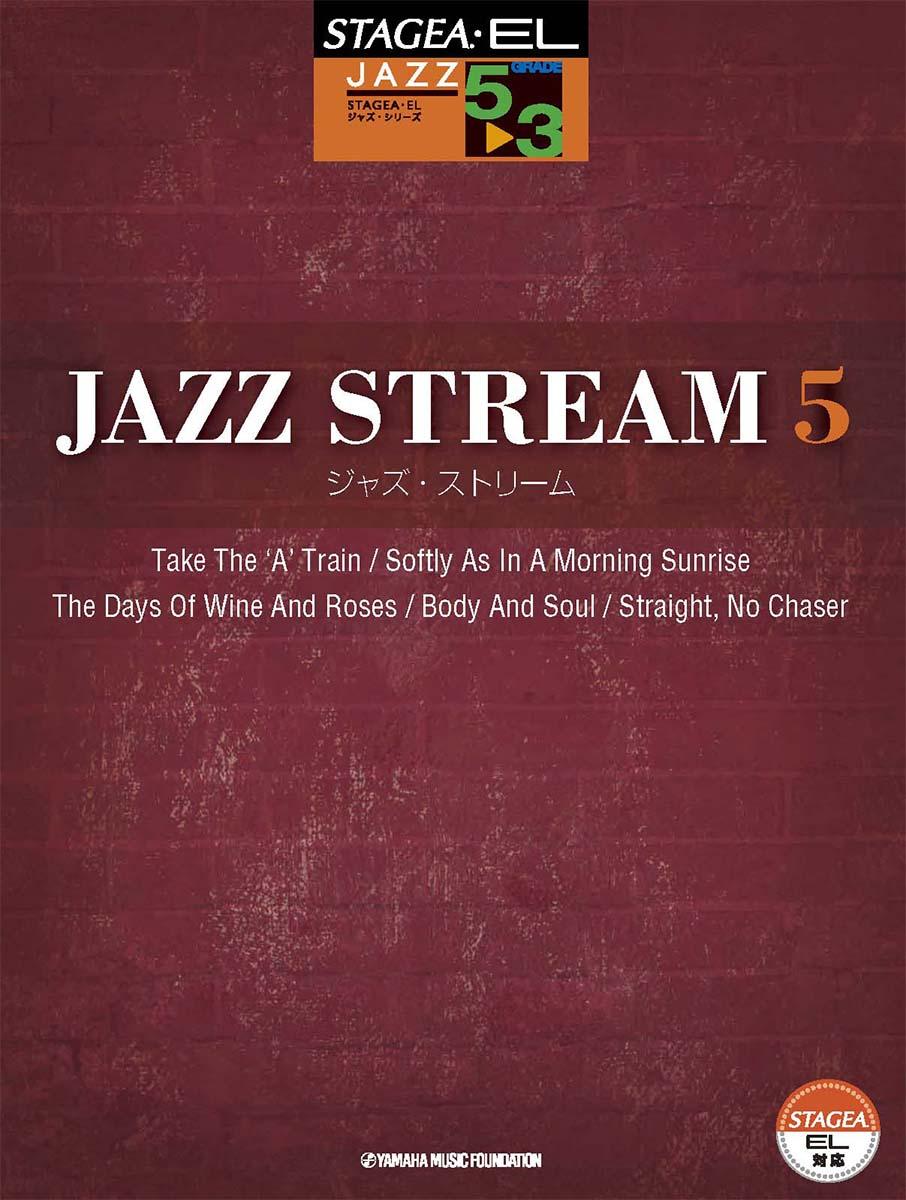 STAGEA・EL ジャズシリーズ 5-3級 JAZZ STREAM(ジャズ・ストリーム)5【エレクトーン | 楽譜】