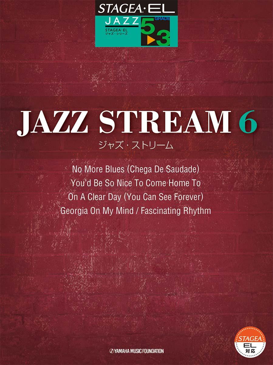 STAGEA・EL ジャズシリーズ 5〜3級 JAZZ STREAM(ジャズ・ストリーム)6【エレクトーン   楽譜】