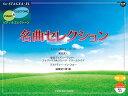 STAGEA・EL ピアノ&エレクトーン 中〜上級 Vol.17 名曲セレクション【ピアノ/エレクトーン | 楽譜】