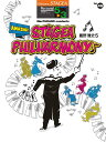 STAGEA パーソナル5〜3級 Vol.46 鷹野雅史5「MaxTAKANO conducts Amazing!!STAGEA Philharmony♪」【エレクトーン | 楽譜】