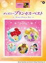 STAGEA ディズニー 9〜8級 Vol.8 ディズニープリンセス・ベスト【エレクトーン | 楽譜】
