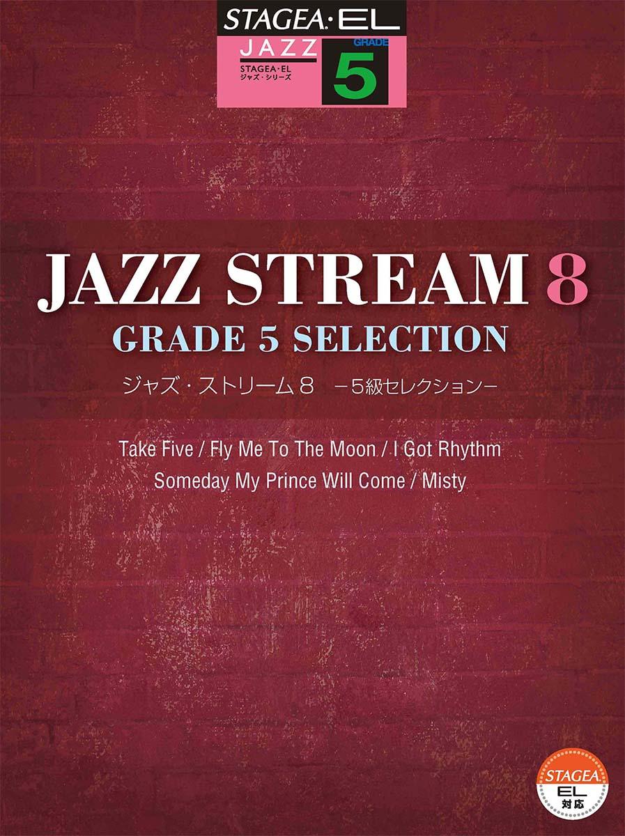 STAGEA・EL ジャズシリーズ 5級 JAZZ STREAM(ジャズ・ストリーム)8 〜5級セレクション〜【エレクトーン   楽譜】