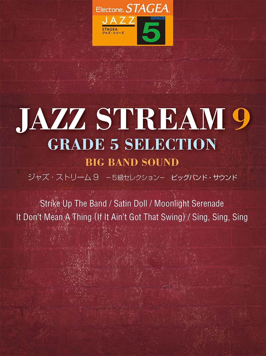 STAGEA ジャズ 5級 JAZZ STREAM(ジャズ・ストリーム)9 -5級セレクション- ビッグバンド・サウンド【エレクトーン | 楽譜】