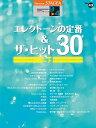 STAGEA エレクトーンで弾く 9〜4級 Vol.43 エレクトーンの定番&ザ・ヒット30 【5】【エレクトーン | 楽譜】