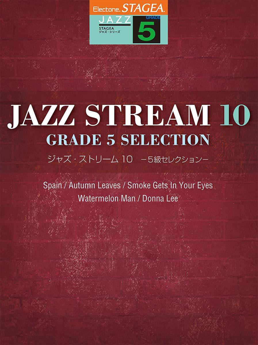 STAGEA ジャズ 5級 JAZZ STREAM(ジャズ・ストリーム)10 -5級セレクション-【エレクトーン   楽譜】