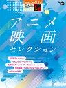 STAGEA ポピュラー 7〜6級 Vol.87 アニメ映画 セレクション【エレクトーン | 楽譜】
