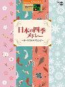 STAGEA ポピュラー 5〜3級 Vol.104 日本の四季メドレー 〜オーケストラ・アレンジ〜【エレクトーン | 楽譜】