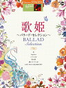 STAGEA J-POP 7〜6級 Vol.34 歌姫〜バラード・セレクション〜【エレクトーン   楽譜】