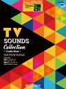 STAGEA ポピュラー 5〜3級 Vol.108 テレビ・サウンズ・コレクション 〜Code Blue〜【エレクトーン | 楽譜】