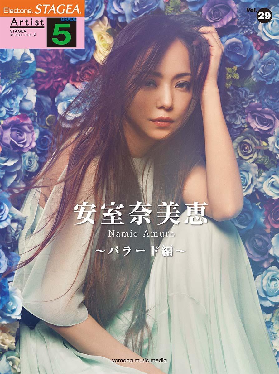 STAGEA アーチスト 5級 Vol.29 安室奈美恵 〜バラード編〜【エレクトーン   楽譜】