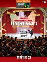STAGEA パーソナル 5〜3級 Vol.57 鷹野雅史6 「Amazing!! STAGEA PHILHARMONY♪ON STAGE! Max TAKANO」【エレクトーン | 楽譜】