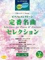 月刊エレクトーンPresents_定番名曲セレクション_2