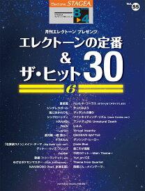 STAGEA エレクトーンで弾く 8〜4級 Vol.55 エレクトーンの定番&ザ・ヒット30 Vol.6【エレクトーン | 楽譜】